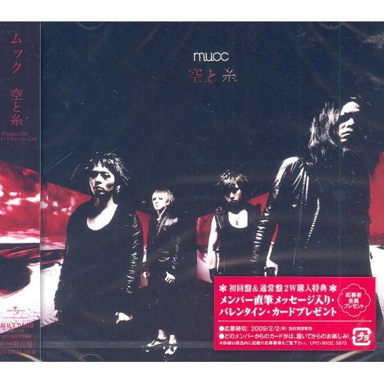 Sora To Ito [CD+DVD Limited Edition]