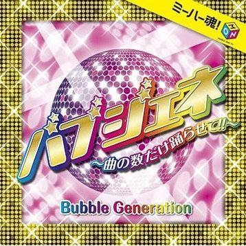Miihaa Damashii Presents Bubble Generation
