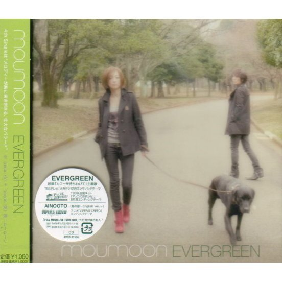 Evergreen [Jacket B]