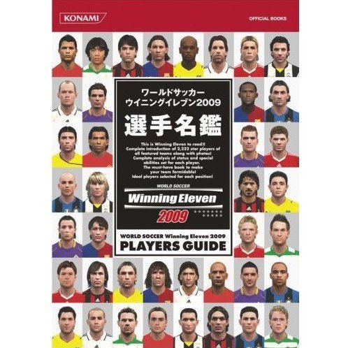 World Soccer Winning Eleven 2009 Players Guide