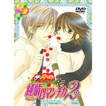 Junjo Romantica 2 Vol.2 [Limited Edition]
