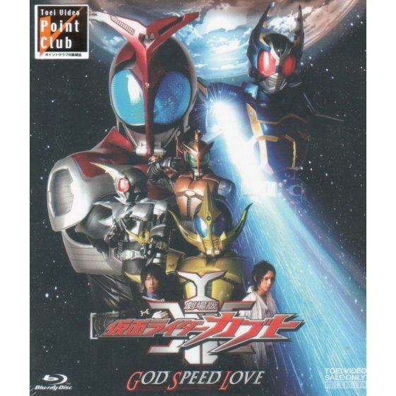 Theatrical Feature Kamen Rider Kabuto God Speed Love