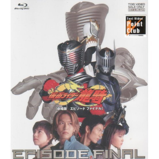 Theatrical Feature Kamen Rider Ryuki