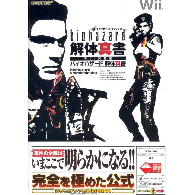 Biohazard Wii Guide Book