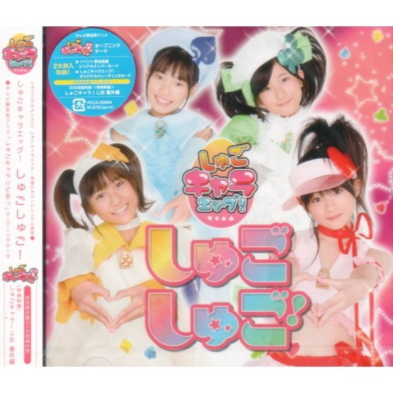 Shugo Shugo [CD+DVD Limited Edition]
