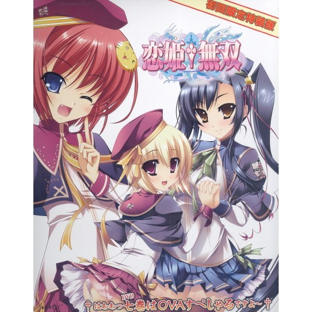 Koihime Muso 7 OVA Special [Limited Edition]