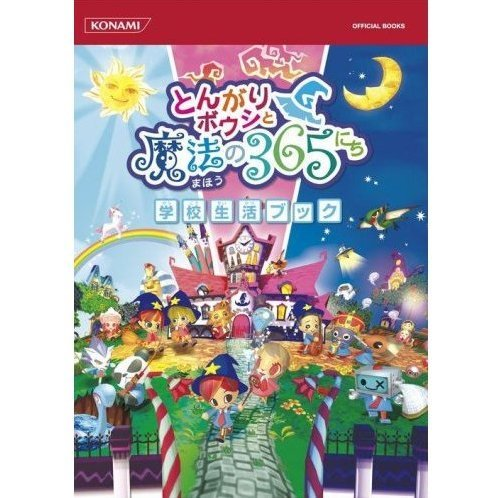 Tongari Bouchi To Mahou No 365 School Life Book (Konami Official Book)