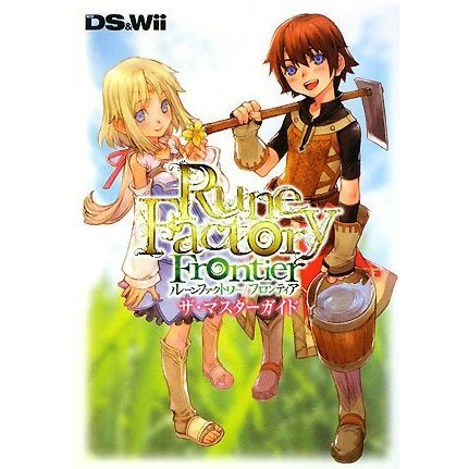Rune Factory Frontier Master Guide