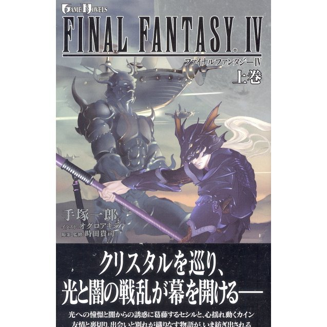 Final Fantasy IV Novel Vol.1 (Game Novels)