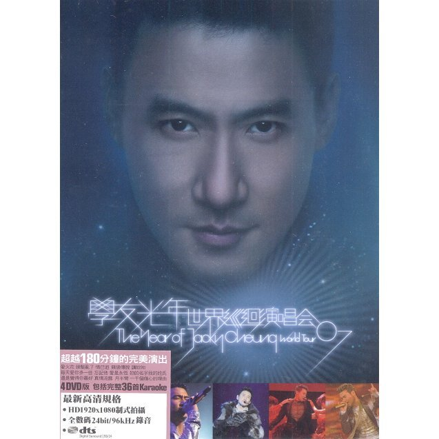The Year of Jacky Cheung World Tour 07 - Hong Kong [4DVD]