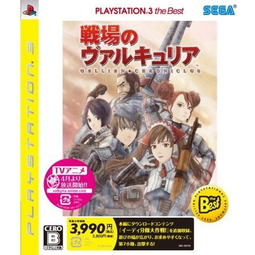 Senjou no Valkyria (PlayStation3 the Best)