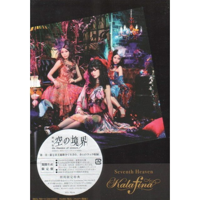 Seventh Heaven [CD+DVD Limited Pressing]