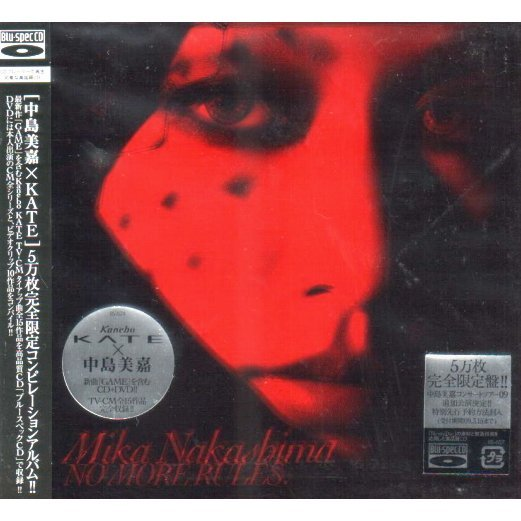 No More Rules [CD+DVD Limited Edition]