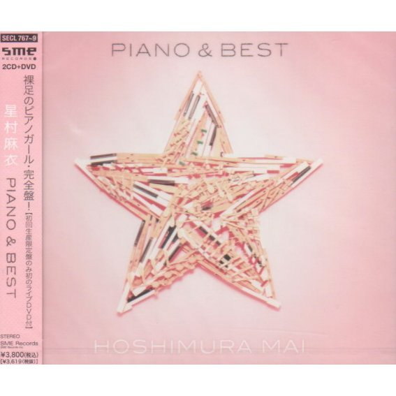 Piano & Best [CD+DVD Limited Edition]