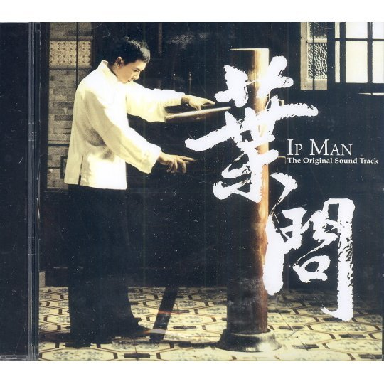 Ip Man [Original Soundtrack]