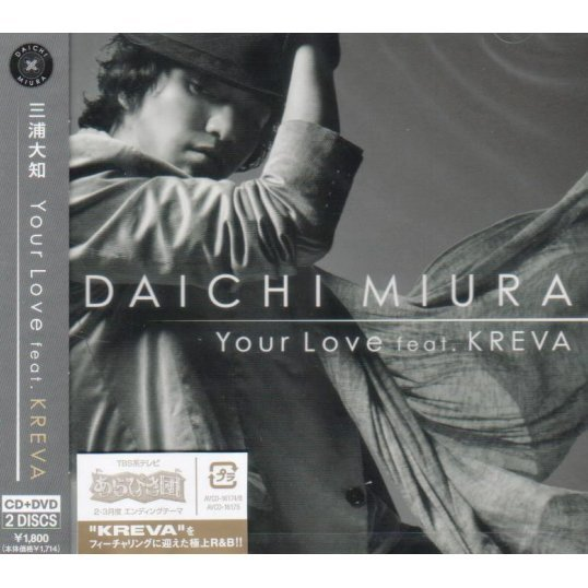 Your Love Feat. Kreva [CD+DVD]