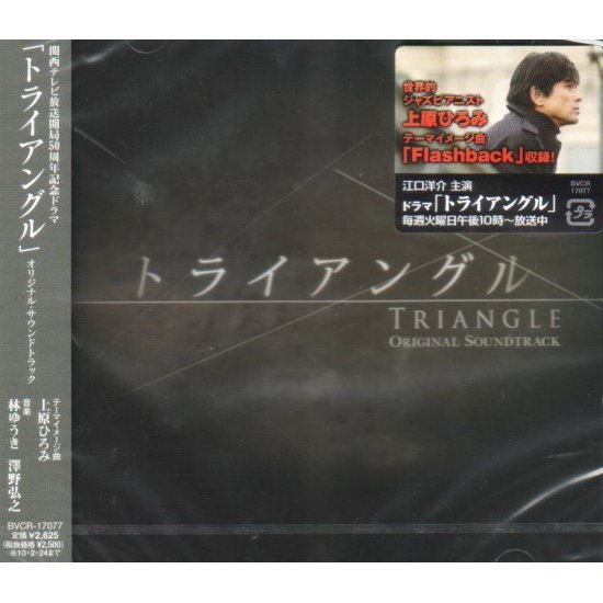 Triangle Kansai TV Hoso Kaikyoku 50 Shunen Kinen Drama Original Soundtrack