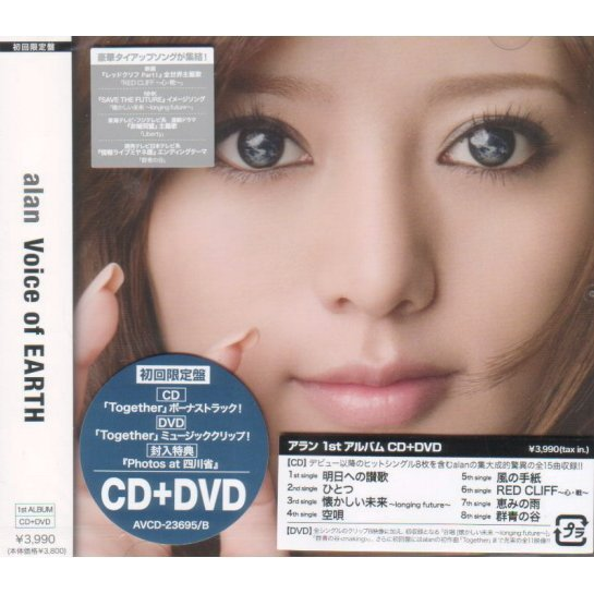 Voice of Earth [CD+DVD Jacket A]