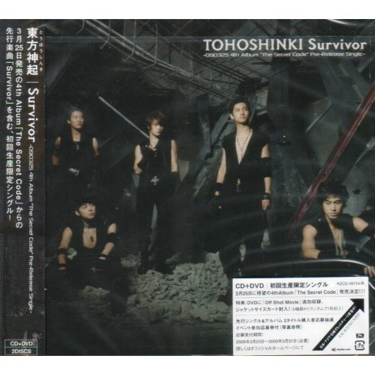 Survivor 090325 4th Album - The Secret Code [CD+DVD Limited Edition Jacket A]