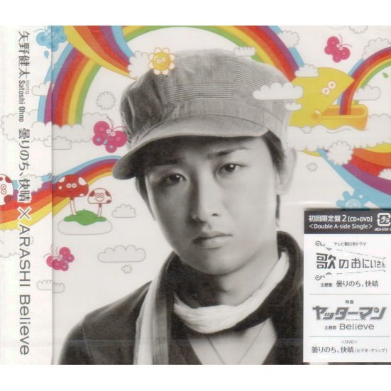 Kumori Nochi Kasei / Believe [CD+DVD Limited Edition 2]