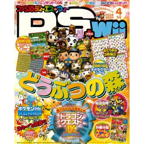 Famitsu DS + Wii [April 2009]