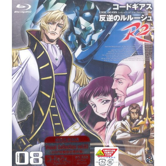 Code Geass - Lelouch Of The Rebellion R2 Vol.8