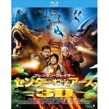 Journey To The Center Of The Earth 3D Premium Edition [Limited Edition]