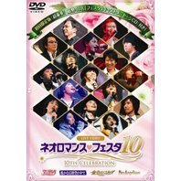Live Video Neoromance Festa 10 [DVD+CD Limited Edition]