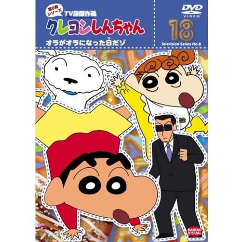 Crayon Shin Chan The TV Series - The 8th Season 18 Ora Ga Ora Ni Natta Hi Dazo