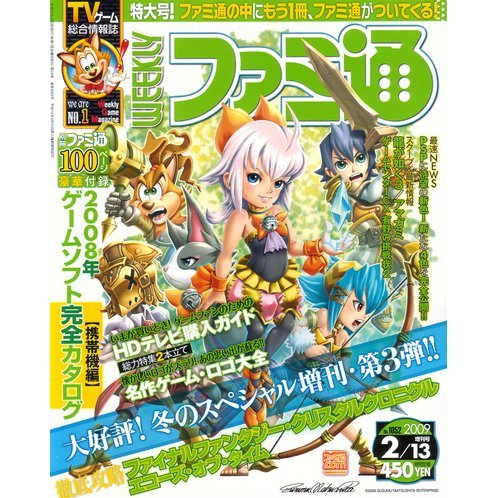 Weekly Famitsu No. 1052 (2009 02/13) Special Issue