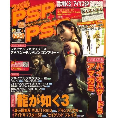Famitsu PSP + PS3 [April 2009]