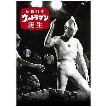 Showa 41 Nen Ultraman Tanjo [DVD+Photo Book]