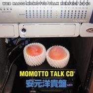 Web Radio Momotto Talk Perfect CD 13: Momotto Talk CD Hiroki Yasumoto Ban