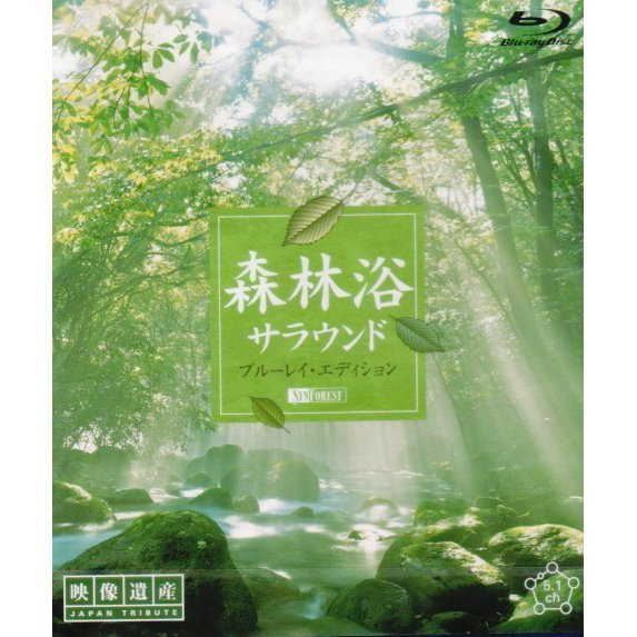 Shin Forest Blu-ray Shinrinyoku Surround