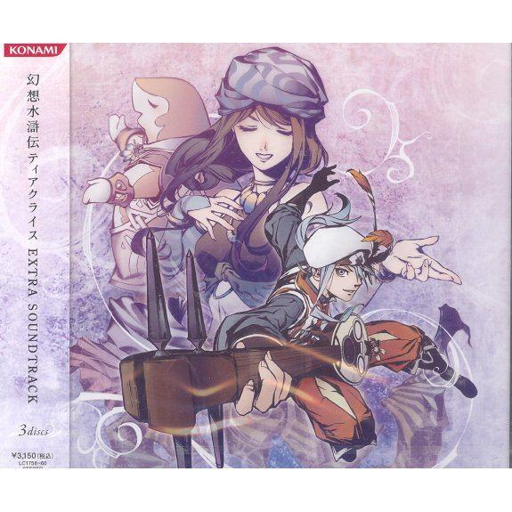 Gensou Suikoden Tierkreis Extra Soundtrack