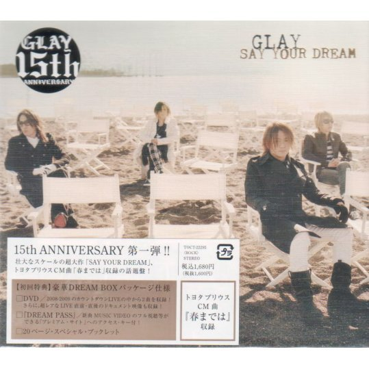 Say Your Dream [CD+DVD Limited Edition]
