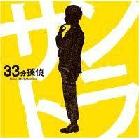 33Pun Tantei Original Soundtrack