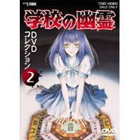 Gakko No Yurei DVD Collection Vol.2