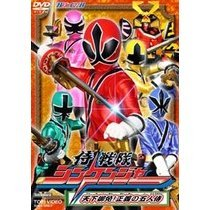 Hero Club: Samurai Sentai Shinkenger Vol.1