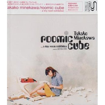 Roomic Cube [Limited Edition]