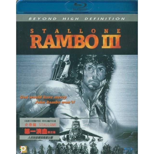 Rambo: First Blood Part III