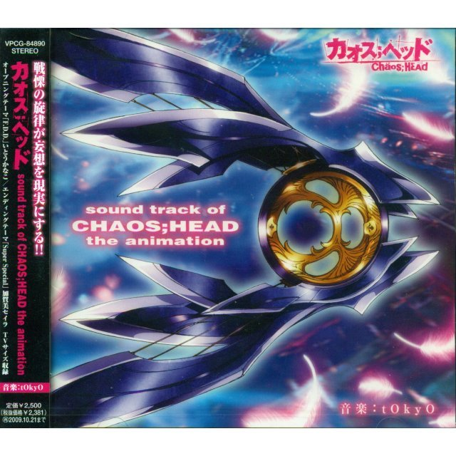 Soundtrack of Chaos;Head