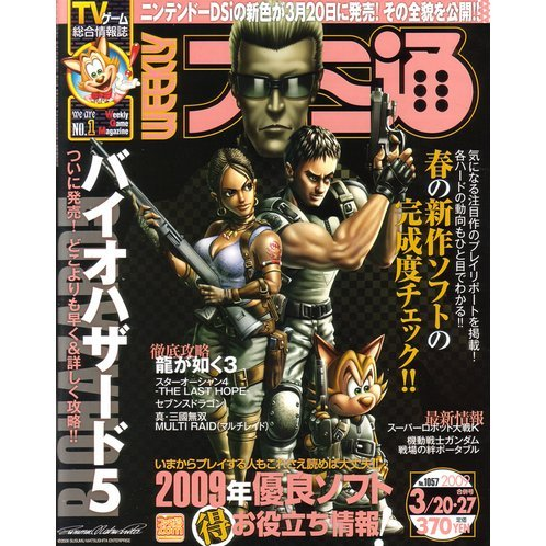 Weekly Famitsu No. 1057 (2009 03/20+27) Double Issue