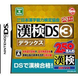Zaidanhoujin Nippon Kanji Nouryoku Kentei Kyoukai Kounin: Kanken DS 3 Deluxe