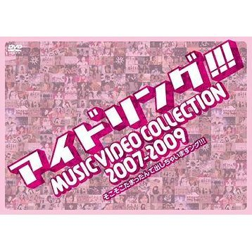 Idoling Music Video Collection 2007-2009 Sokosoko Tamattan De Dashichai Masung