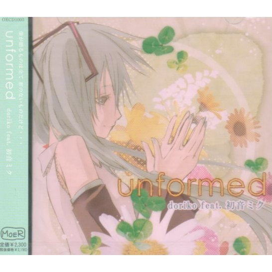 Unformed [Limited Edition]