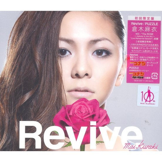 Revive / Puzzle [Limited Edition]