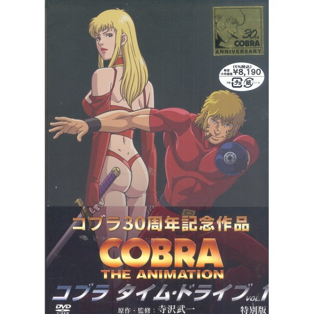 Cobra: Time Drive Vol.1 [Special Edition]