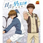 Hiyoshi To Hayakuchi Kotoba (The Prince of Tennis Character CD) [Limited Edition]