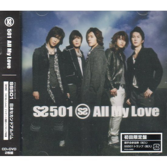 All My Love [Limited Edition]